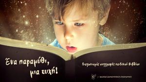ΕΝΑ ΠΑΡΑΜΥΘΙ ΜΙΑ ΕΥΧΗ_EVENT copy